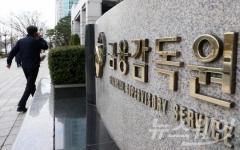 """금감원 """"은행협의체, 참여 19일까지 결정해 달라"""""""