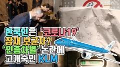 한국인은 '코로나19' 잠재보균자? '인종차별' 논란에 고개숙인 KLM