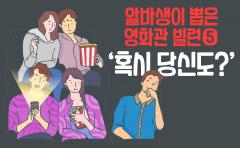 [카드뉴스]알바생이 뽑은 '영화관 빌런 5'···혹시 당신도?