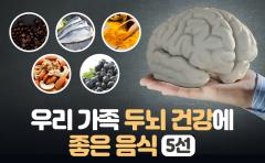 [카드뉴스]우리 가족 두뇌 건강에 좋은 음식 5선