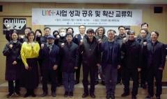 광주대, 'LINC+사업단-공학교육혁신센터' 성과 공유회 성료