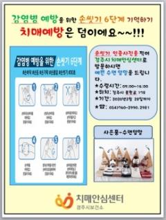 경주시치매센터, '손 씻기 이벤트' 실시