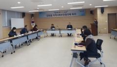 경주시 감포읍 지역협의체, 1분기 정기회의 개최