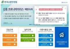 대구소방, '다중이용업소 소방안전교육' 인터넷으로 대체