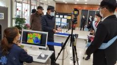 한국마사회 광주지사, 열화상카메라 운용