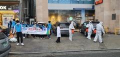 군산시, 시민과 함께 하는 '소독의 날' 운영