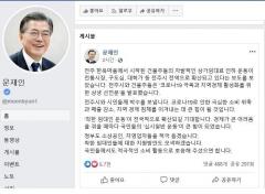 """전주시, """"문재인 대통령 전주발(發) 상생실험인 '착한 임대운동' 찬사"""""""