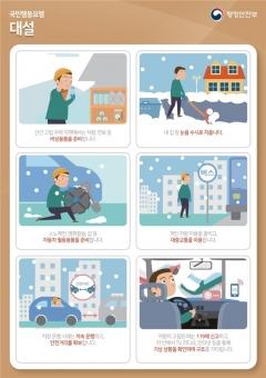 전북도, 올 겨울 처음 대설특보…재난안전대책본부 가동 대응
