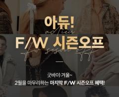 한섬, 더한섬닷컴 '아듀! 가을·겨울시즌 시즌오프' 진행