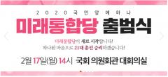 한국당 등 3개 정당 오늘(17일) 미래통합당 출범