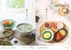 본죽∙본죽&비빔밥 카페, 봄 한정 메뉴 3종 출시