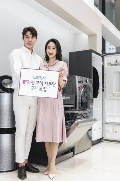 LG전자, 규모 늘린 '新가전 고객 자문단 2기' 모집