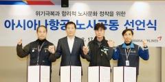 아시아나항공-3대 노조, 경영위기 극복 공동선언문 발표