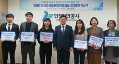 인천항만공사, '홈페이지 사전 공개 대상 정보 발굴 경진대회' 시상