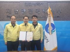 인천시, 재난대응 안전한국훈련 대통령 기관표창 수상