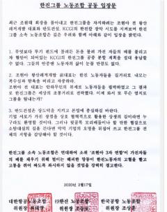 """대한항공·㈜한진·한국공항 노조 """"조현아, 탐욕 버리고 자중하라"""""""