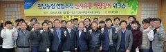 전남농협, '산지유통 강화를 위한 연합조직 워크숍' 개최
