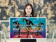 키움증권, 해외선물 실전투자대회 진행…총상금 2032만원