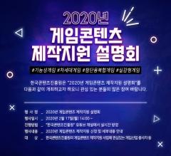 콘진원, '2020 게임콘텐츠 제작지원 사업' 147억 원 투입