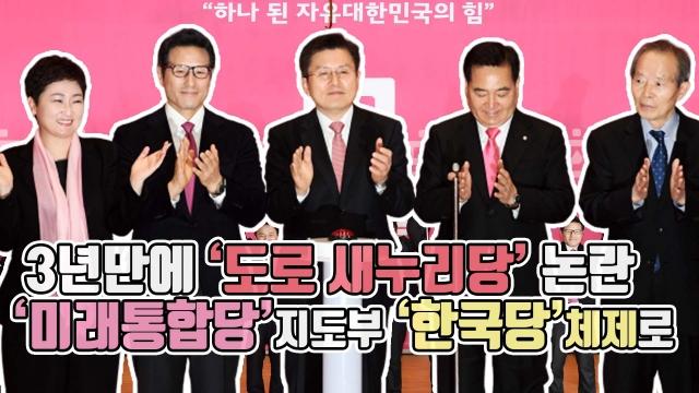 3년만에 '도로 새누리당' 논란…'미래통합당' 지도부 '한국당 체제'로