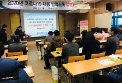 청도군, '코로나19 대응 방역소독 설명회' 개최