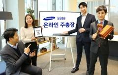삼성증권 '온라인 주총장' 인기몰이…200여개사 가입