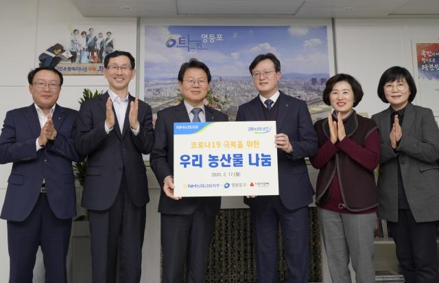 """농협금융, 영등포구에 우리 농산물 전달…""""코로나19 극복 지원"""""""