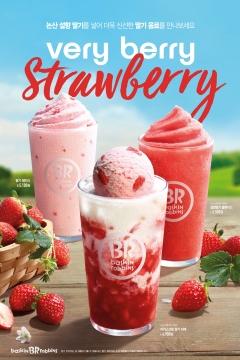 배스킨라빈스, 논산 설향 딸기·과육 활용 음료 2종 출시
