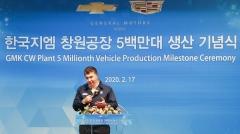 """카허 카젬 한국지엠 사장 """"창원공장 5백만대 생산 중요한 이정표"""""""