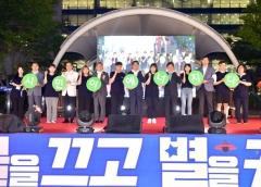 안산시, '시민 참여 탄소포인트제' 온실가스 감축 기여