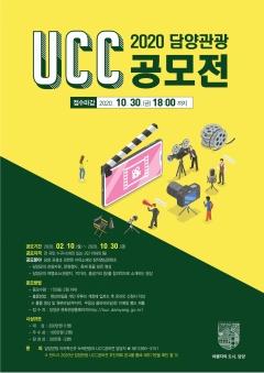 담양군, '2020 담양관광 UCC공모전' 개최
