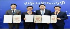인천시, '2019우수공무원 훈‧포장 전수식' 가져