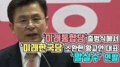 '미래통합당' 출범식에서 '미래한국당' 소환한 황교안 대표…말실수 '연발'