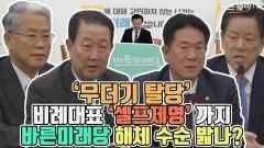 '무더기 탈당' 비례대표 '셀프제명' 까지…바른미래당 해체 수순 밟나?