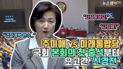 [뉴스웨이TV]추미애 vs 미래통합당···국회 본회의 첫 출석부터 오고 간 '신경전'