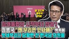 """미래한국당 시작부터 잡음?…정병국 """"왜 우리만 인사해?"""" 팩폭에 텃세부리다 당황한 전 한국당 의원들"""
