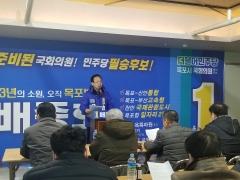 목포 배종호 예비후보, 민주당 경선 배제 결정 수용