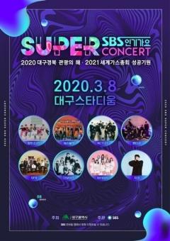 'BTS 출연' SBS 인기가요 슈퍼콘서트, 대구 코로나19 확진자 발생에 방청권 신청 연기
