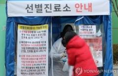 '코로나19' 국내 확진자 82명…대구·경북 30명 무더기 발생