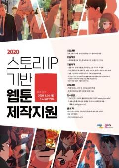 경기콘텐츠진흥원, '스토리 IP 기반 웹툰 제작지원' 참가 작품 모집