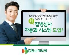 DB손보, 손보업계 최초 질병심사 자동화