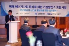 한국에너지공단, 'ICT 기술 접목' 가상발전소 비즈니스 모델 구축