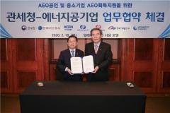 서부발전-관세청, 수출입안전관리 우수업체(AEO) 공인 업무협약 체결