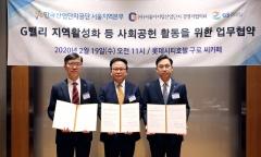 GS리테일, 한국산업단지공단·경영자협의회와 MOU 체결