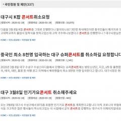 """""""대구시 K팝 콘서트 취소 요청""""… 靑 국민청원 1만명 넘어"""