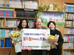 전기안전공사, 초·중 진학 취약계층 학생들에게 축하 꽃다발·학용품 전달