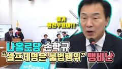 """'나홀로당' 손학규 """"셀프제명은 불법행위"""" 맹비난"""