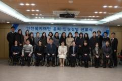 인천복지재단, 출범 1주년...윤리·인권경영 선포