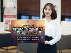 키움증권, '2020 해외주식 실전투자대회' 개최…총상금 2350만원