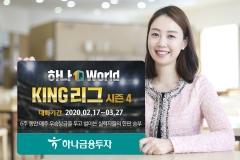 하나금융투자, 해외선물 실전투자대회 '1Q 월드 킹 리그 시즌4' 개최